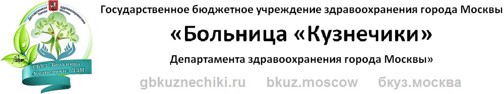 ГБУЗ Больница Кузнечики ДЗМ
